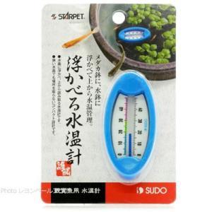 スドー 浮かべる水温計 【在庫有り】「12点まで」|rayonvertaqua