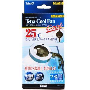 テトラ 25℃クールファン CFT30 サーモスタット付き(箱) 【在庫有り】「1点まで」|rayonvertaqua