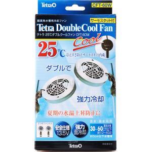 テトラ 25℃ダブルクールファン CFT60W サーモスタット付き(箱) 【在庫有り】「1点まで」|rayonvertaqua