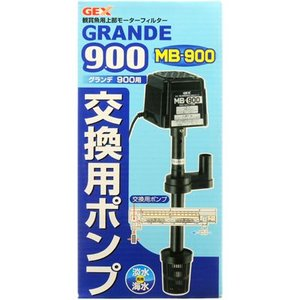 GEX 交換ポンプ MB-900 (グランデ900用) _~【在庫有り】-