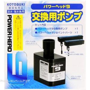 コトブキ 交換ポンプ パワーヘッド9 【在庫有り】 rayonvertaqua
