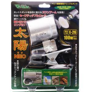 ビバリア 太陽NEO RP126V 【在庫有り】「2点まで」