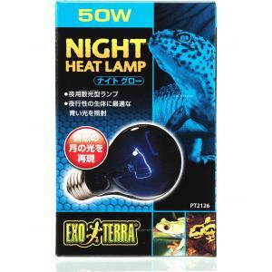 ナイトグロー ムーンライトランプ 【夜用散光型】 月光を再現した青い光は夜行性の生体に最適! 砂漠・...