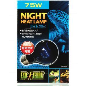 GEX ナイトグロー ムーンライトランプ 75W【在庫有り】