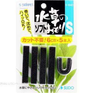 スドー 水草のソフトおもりS S840【在庫有り】|rayonvertaqua