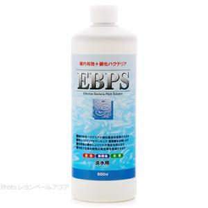 ソネケミファ EBPS 淡水用 500ml (青) 【在庫有り】|rayonvertaqua