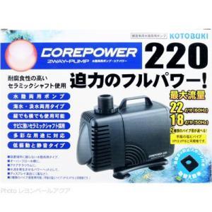 在庫有り!!即OK コトブキ 水陸両用ポンプ コアパワー220|rayonvertaqua