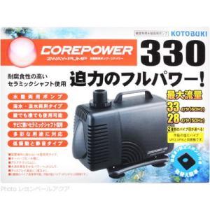 コトブキ 水陸両用ポンプ コアパワー330 ~【在庫有り】「1点まで」|rayonvertaqua