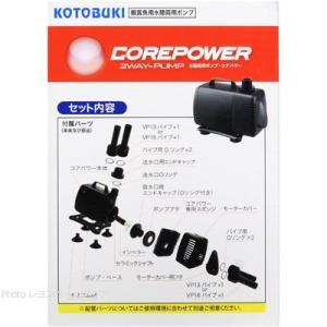 コトブキ 水陸両用ポンプ コアパワー330 ~【在庫有り】「1点まで」|rayonvertaqua|04