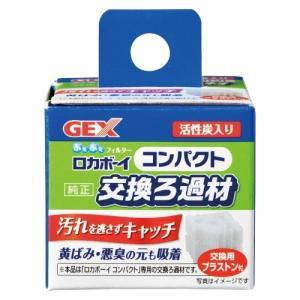 GEX ロカボーイコンパクト 純正交換ろ過材 _【在庫有り】-