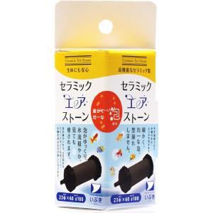 本品は、セラミック(陶器)を使用した目の細かいエアストーンです。 高温で焼成されているので、耐久性が...