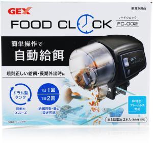 GEX フードクロック FC002D【在庫有り】「1点まで」|rayonvertaqua