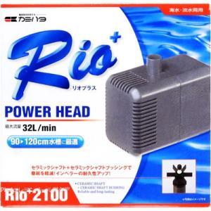 カミハタ パワーヘッドポンプ リオプラス2100 50Hz 東日本仕様 【在庫有り】「1点まで」|rayonvertaqua