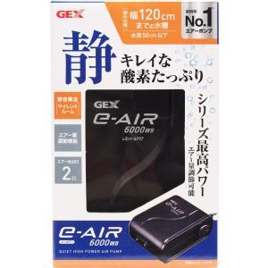 GEX イーエアー 6000WB (新パッケージ)【在庫有り】「1点まで」|rayonvertaqua