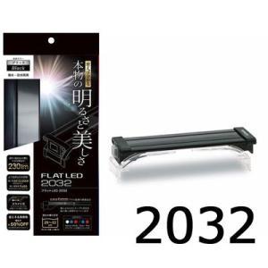 コトブキ フラットLED2032 ブラック【在庫有り】|rayonvertaqua