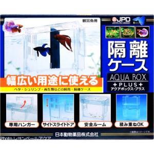 日本動物薬品 アクアボックス・プラス 隔離ケース...の商品画像