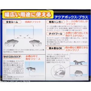 日本動物薬品 アクアボックス・プラス 隔離ケー...の詳細画像1