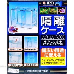日本動物薬品 アクアボックス・プラス 隔離ケー...の詳細画像2