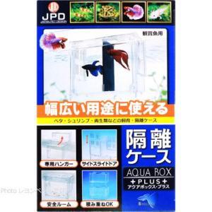 日本動物薬品 アクアボックス・プラス 隔離ケー...の詳細画像3
