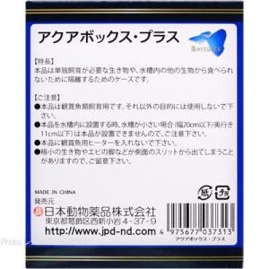 日本動物薬品 アクアボックス・プラス 隔離ケー...の詳細画像4