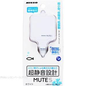 ニッソー 超静音エアーポンプ MUTE(ミュート)S ホワイト_