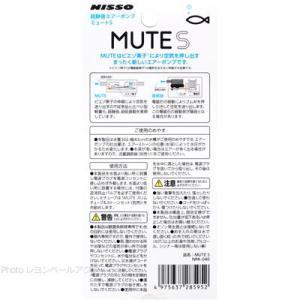 ニッソー 超静音エアーポンプ MUTE(ミュート)S ホワイト【在庫有り】|rayonvertaqua|02