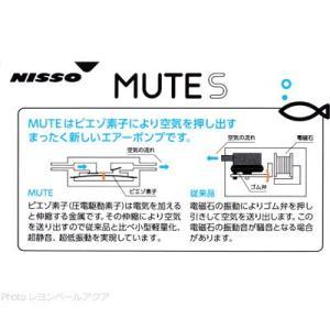 ニッソー 超静音エアーポンプ MUTE(ミュート)S ホワイト【在庫有り】|rayonvertaqua|04