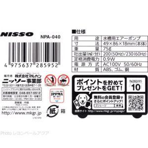 ニッソー 超静音エアーポンプ MUTE(ミュート)S ホワイト【在庫有り】|rayonvertaqua|05