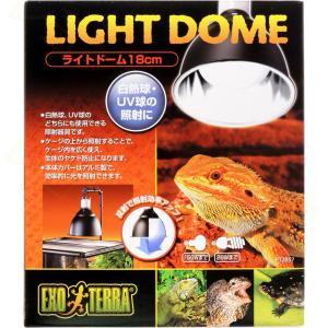 GEX ライトドーム18cmは、自然の太陽のように、ランプを上から照らすためのドーム型照明器具です。...