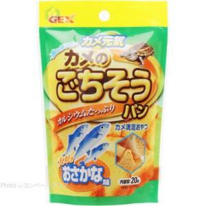 GEX カメ元気 カメのごちそうパン おさかな味 20g _【在庫有り】-「6点まで」
