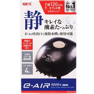 GEX イーエアー 9000FB(赤)(新パッケージ)【在庫有り】「1点まで」|rayonvertaqua