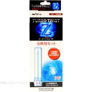 カミハタ ターボツイストZ用交換用セット 9W【在庫有り】「5点まで」|rayonvertaqua