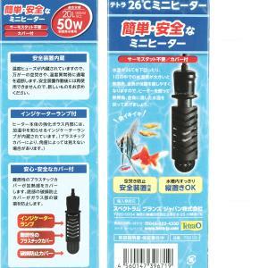 テトラ 26℃ミニヒーター 50w 安全カバー付 MHC50 淡水用(新ロット)【在庫有り】|rayonvertaqua|02