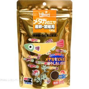 キョーリン ひかり メダカのエサ 産卵・繁殖用 130g _【在庫有り】-(人気商品)