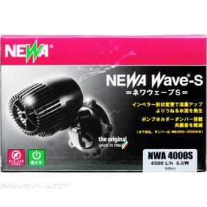 在庫有り!!即OK NEWAネワ ネワウェーブ NWA4000S 50Hz 東日本仕様|rayonvertaqua