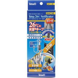 テトラ 26℃セットヒーター 50w 【日本製】 SHC50 【在庫有り】「3点まで」
