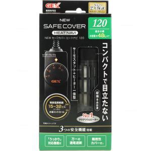 安全カバー付ヒーターとコンパクトサーモスタットの一体型。 3つの安全機能(「うっかり」対応、万一の通...