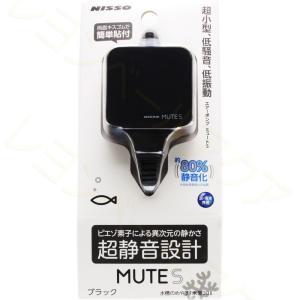 ニッソー 超静音エアーポンプ MUTE(ミュート)S ブラック _