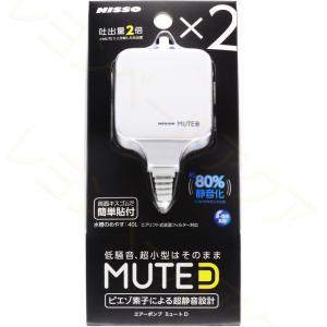 ニッソー 超静音エアーポンプ MUTE(ミュート)D ホワイト_