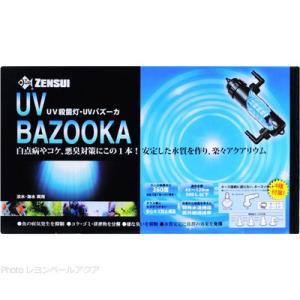 ゼンスイ 殺菌灯 UVバズーカ 13W 淡水海水両用 【在庫有り】|rayonvertaqua