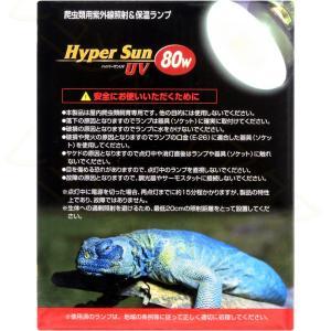 ビバリア ハイパーサンUV  80W 【在庫有り】「2点まで」|rayonvertaqua|04