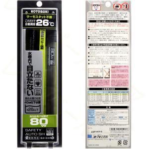 コトブキ セーフティオートSH 80w _【在庫有り】-...