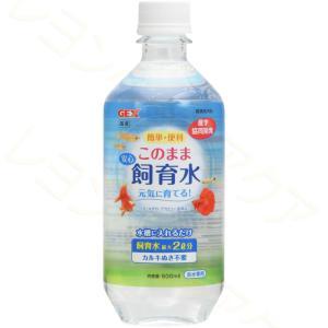 GEX このまま飼育水 500ml 淡水専用【在庫有り】「2点まで」|rayonvertaqua