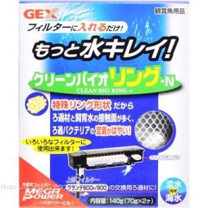 GEX クリーンバイオ リングN 70g×2個入 140g(青箱)【在庫有り】