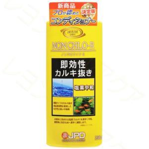 日本動物薬品 ノンクロライドR カルキ抜き 250ml(黄) 【在庫有り】「2点まで」|rayonvertaqua