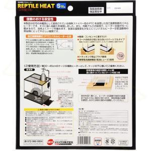 GEX レプタイルヒート S 16W 【日本製】【在庫有り】|rayonvertaqua|02
