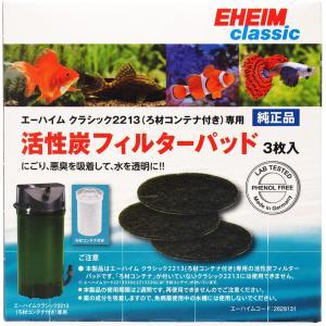 エーハイム クラシックフィルター2213専用専用活性炭フィルターパッドです。 物理、生物、科学(吸着...