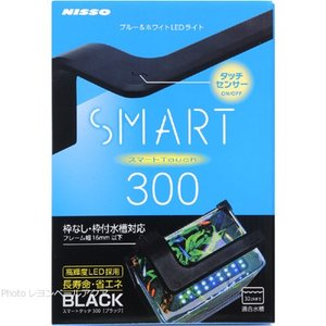 ニッソー LEDライト LEDスマートタッチ300 ブラック 【在庫有り】|rayonvertaqua