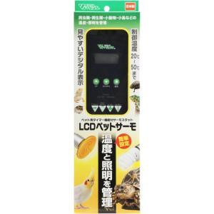 飼育ケージ内の温度と照明を管理します。 確認しやすい液晶表示デジタル表示。 日本製 制御温度範囲:2...