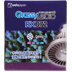 ボルクスジャパン グラッシーレディオRX072 ディープ【在庫有り】「2点まで」|rayonvertaqua